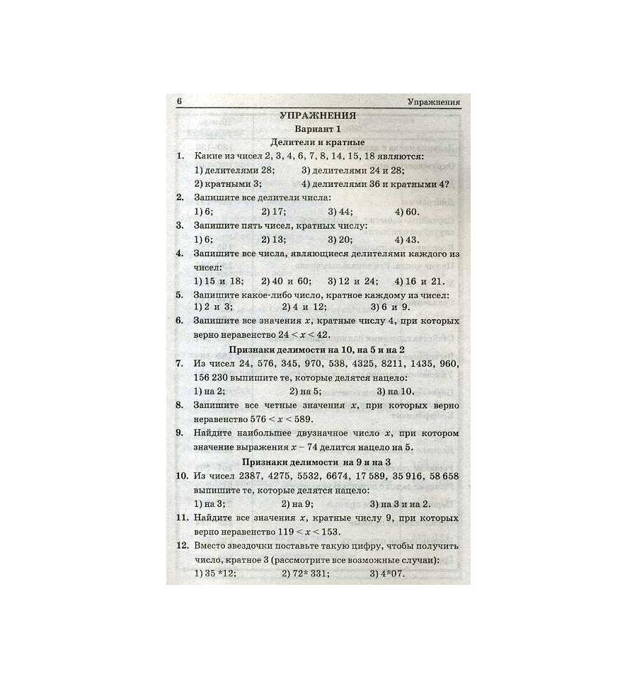 Купить Сборник задач и контрольных работ Математика класс Мерзляк   Сборник задач и контрольных работ Математика