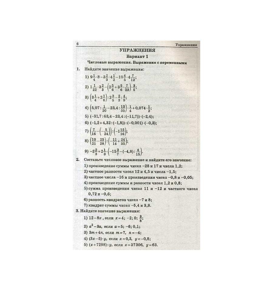 Гдз По Алгебре 7 Класс Сборник Задач Для Контрольных Работ Мерзляк