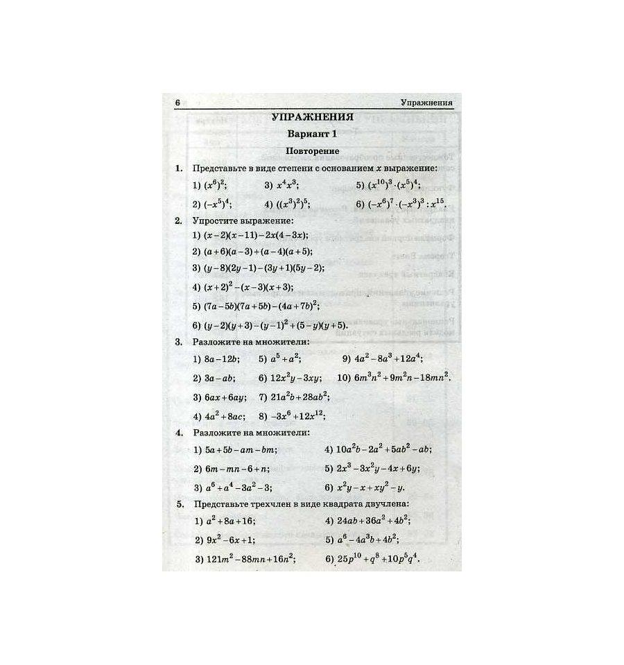 Купить Сборник задач и контрольных работ Алгебра класс Мерзляк П  Купить Сборник задач и контрольных работ Алгебра 8 класс Мерзляк П