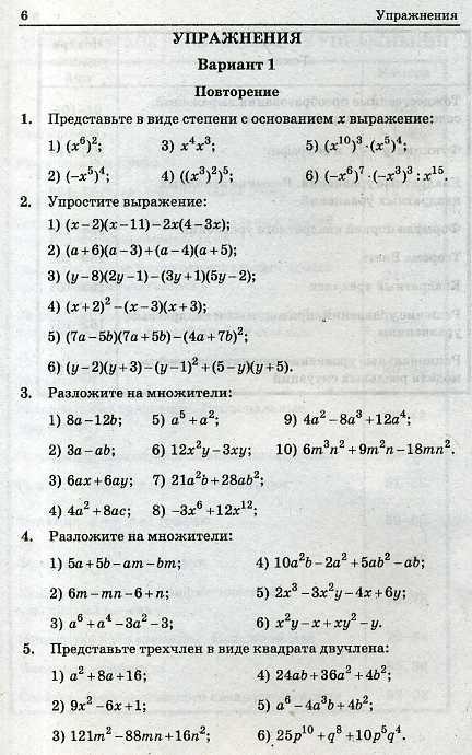 Алгебра решебник 8 класса якир рабинович