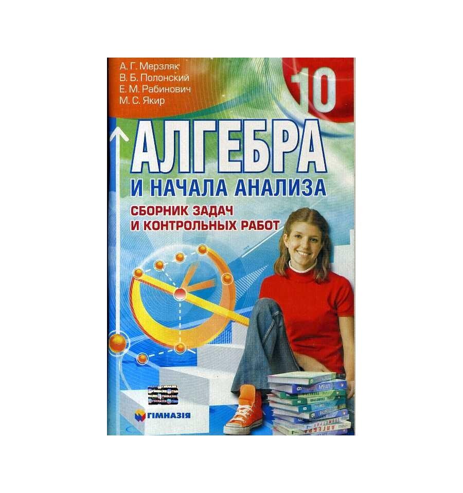 Решебник для сборника по алгебре 9 класс мерзляк