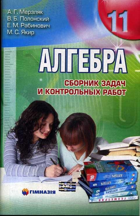 Сборник задач по алгебре 7 класс мерзляк читать онлайн