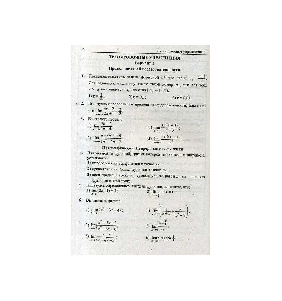 Купить Сборник задач и контрольных работ Алгебра класс Мерзляк   Сборник задач и контрольных работ