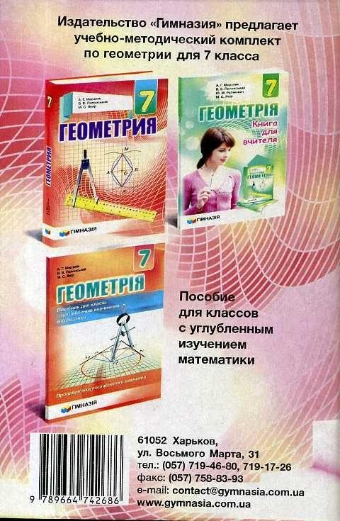 Решебник К Сборнику Задач По Геометрии Для 8 Класса Мерзляк