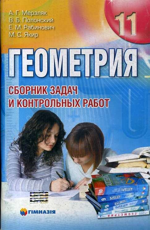 Гдз Геометрия 11 Сборник Задач И Контрольных Работ