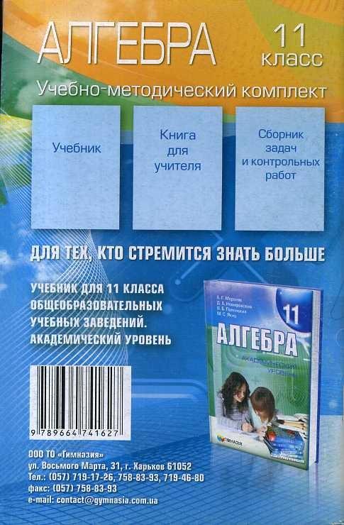 Мерзляка решебник полонского сборнику рабинович по