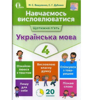 Українська мова 4 клас Навчаємось висловлюватися М.С. Вашуленко, С.Г. Дубовик