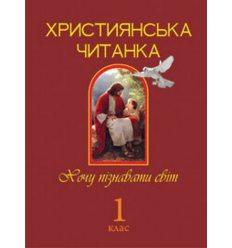 Християнська читанка Хочу пізнавати світ 1 клас Золотник О.В.