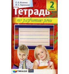 Тетрадь по развитию речи 2 класс О.В. Исаенко, М.Е. Ларюхина