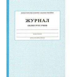 Журнал обліку руху учнів (Поліграфкнига)