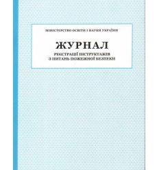 Журнал реєстрації інструктажів з питань пожежної безпеки (Поліграфкнига)