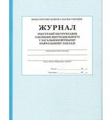 Журнал реєстрації інструктажів з безпеки життедіяльності у ЗНЗ (Поліграфкнига)