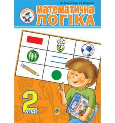 Навчальний посібник Математична логіка 2 клас Косоротова Є.І.