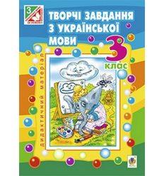 Творчі завдання з української мови 3 клас Будна Н.О.