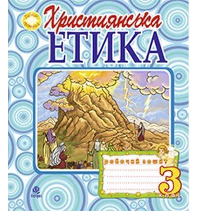 Робочий зошит Християнська етика 3 клас Пацерковська О.А.