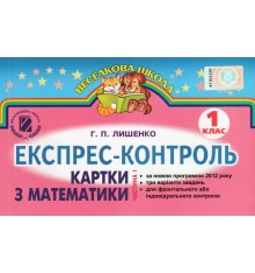 Експрес-контроль Математика 1 клас Ч.1 Лишенко Г. П.