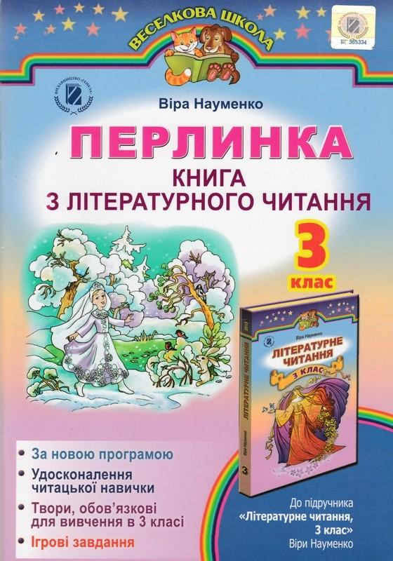 Гдз з літературного читання віра науменко