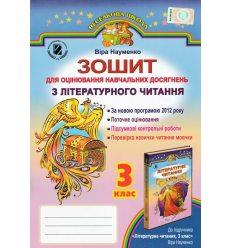 Зошит для оцінювання навчальних досягнень Літературне читання 3 клас Науменко В. О.