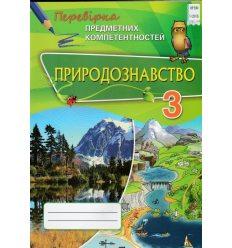 Перевірка предметних компетентностей Природознавство 3 клас Волкова А.Д.