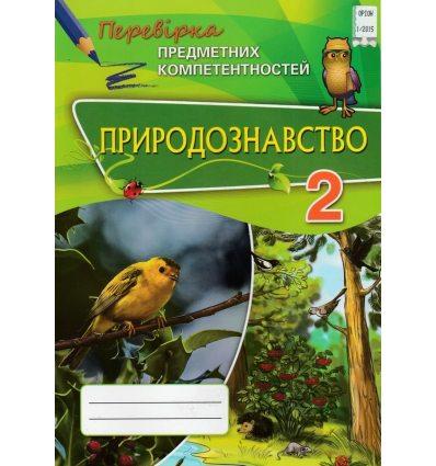 Перевірка предметних компетентностей Природознавство 2 клас Волкова А.Д.