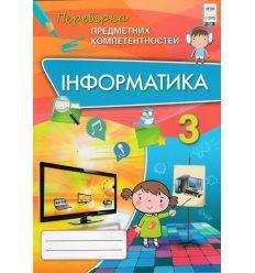 Перевірка предметних компетентностей Інформатика 3 клас Морзе Н.В.