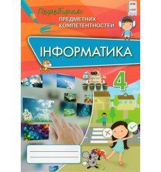 Перевірка предметних компетентностей Інформатика 4 клас Морзе Н.В.