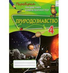 Перевірка предметних компетентностей Природознавство 4 клас Волкова А.Д.