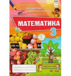 Перевірка предметних компетентностей Математика 3 клас Листопад Н.П.