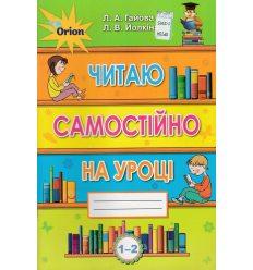 Навчання грамоти Читаємо самостійно на уроці навчальний посібник-хрестоматія 1-2 клас Гайова Л.А.