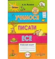 Робочий зошит Українська мова. Учимося писати есе 3-4 клас Йолкіна Л.В.