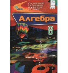 Підручник Алгебра 8 клас Тарасенкова Н.А.