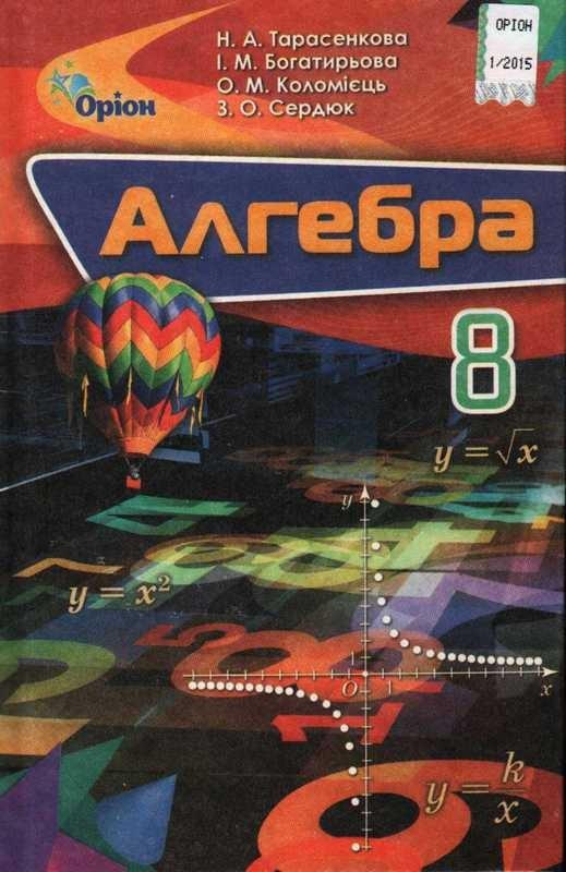 алгебра программа нова 8 класс гдз тарасенкова