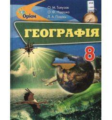Підручник Географія 8 клас Топузов О.М