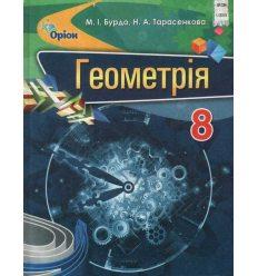 Підручник Геометрія 8 клас Бурда М. І.