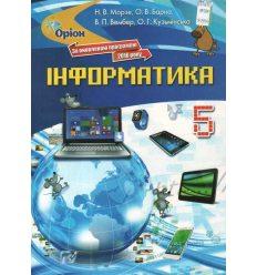 Підручник Інформатика 5 клас Морзе Н.В.