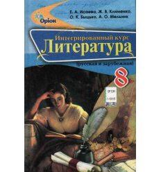 Учебник Литература 8 класс Исаева О.О.