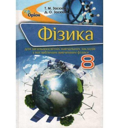 Підручник Фізика ( погиб.) 8 клас Засєкіна Т.М.
