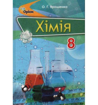 Підручник Хімія 8 клас Ярошенко О.Г.