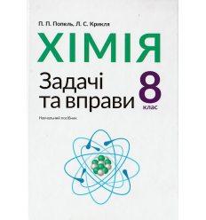 Хімія Задачі та вправи 8 клас Посібник авт. Попель П. П., Крикля Л. С. вид. Академія