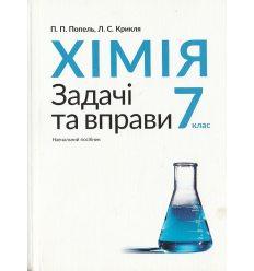 Хімія Задачі та вправи 8 клас Посібник авт. Попель П. П., Крикля Л. С. вид Академія
