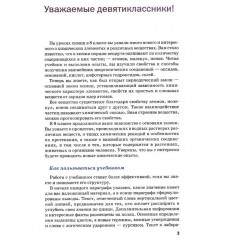 Химия 9 класс Учебник авт. Попель П. П., Крикля Л. С. изд. Академия