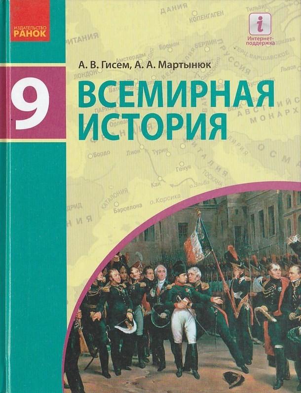 Мартынюк гисем 8 решебник по всемирной истории класс
