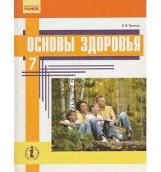 Учебник Основы здоровья 7 класс авт. Таглина О. В. изд. Ранок