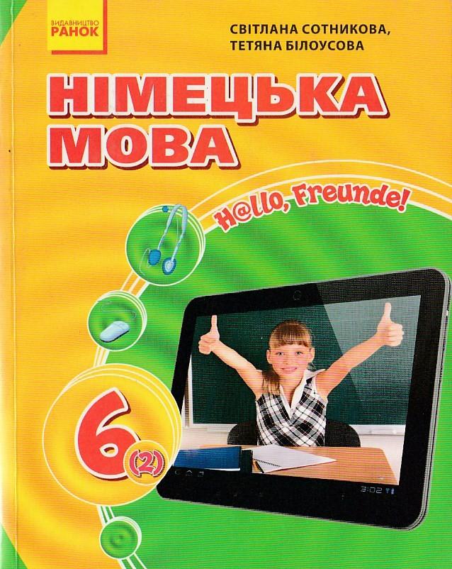 Гдз Нiмецька Мова Сотникова 6 Клас