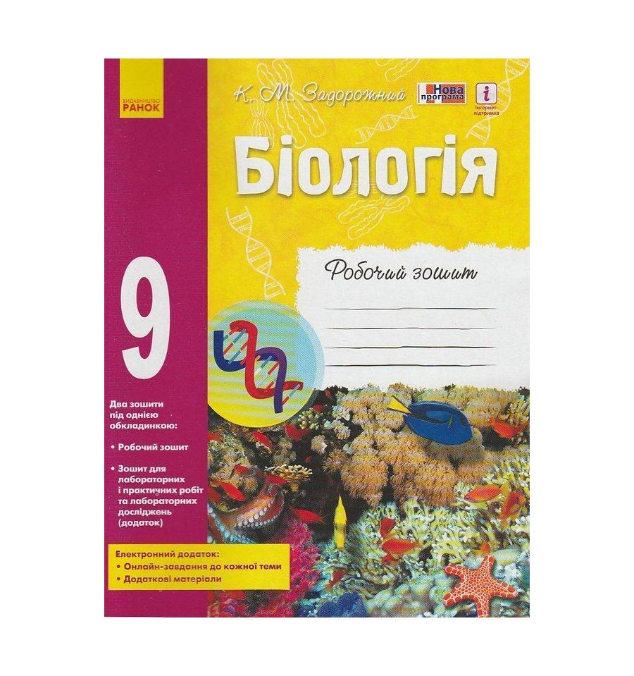 Гдз біологія к.м. задорожний