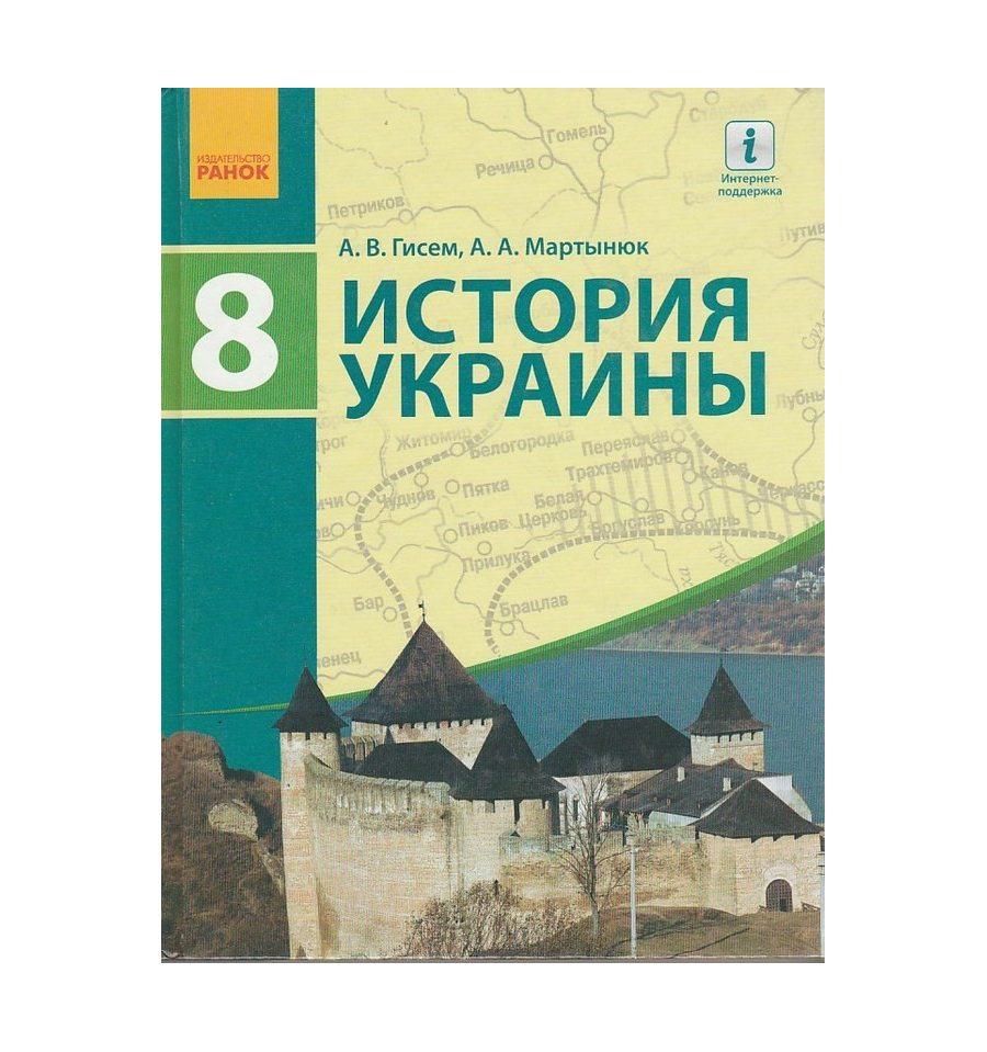 Решебник По Всемирной Истории 8 Класс Гисем Мартынюк