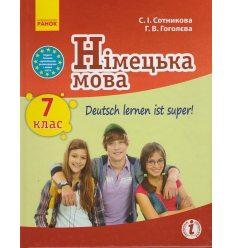 "Німецька мова 7 клас ""Deutsch lernen ist super!"" Підручник авт. Сотникова С. І., Гоголєва Г. В. вид. Ранок"