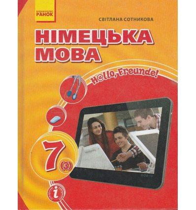 """Німецька мова 7(3) клас """"Hallo, Freunde!"""" Підручник авт. Сотникова С. І. вид. Ранок"""
