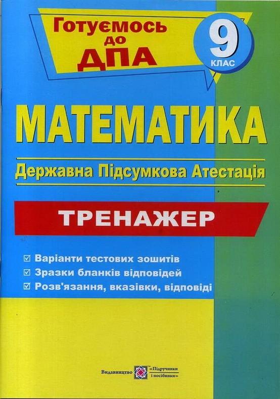 Решебник По Дпа 2018 По Математике 9 Класс М.в Березняк
