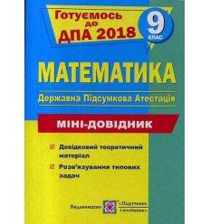 ДПА 2018 Міні – довідник 9 клас математика авт. Капіносов А. М. та ін. вид. Підручники і посібники
